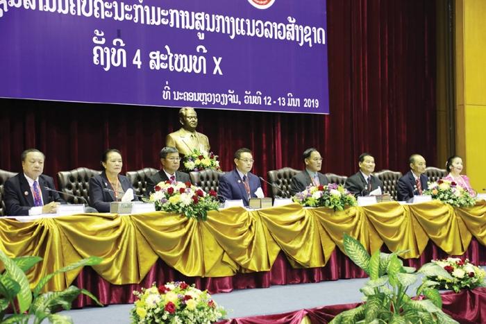 ກອງປະຊຸມສາມັນຄົບຄະນະກຳມະການສູນກາງແນວລາວສ້າງຊາດ ຄັ້ງທີ 4 ທົບທວນຄືນການເຄື່ອນໄຫວວຽກງານໃນປີຜ່ານມາ - Lao Nation front - ກອງປະຊຸມສາມັນຄົບຄະນະກຳມະການສູນກາງແນວລາວສ້າງຊາດ ຄັ້ງທີ 4 ທົບທວນຄືນການເຄື່ອນໄຫວວຽກງານໃນປີຜ່ານມາ