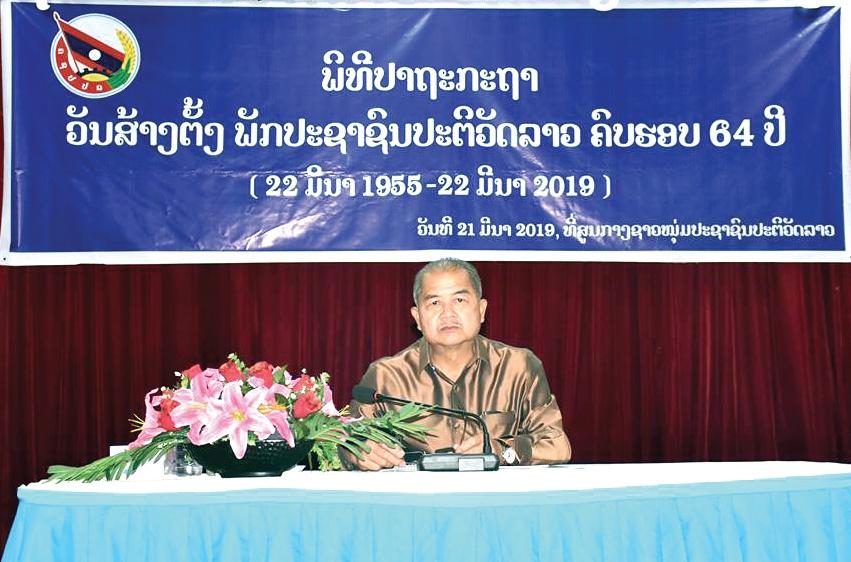 ສູນກາງຊາວໜຸ່ມ ຫວນຄືນມູນເຊື້ອວັນສ້າງຕັ້ງພັກປະຊາຊົນ ປະຕິວັດລາວ ຄົບຮອບ 64 ປີ - Lao youth - ສູນກາງຊາວໜຸ່ມ ຫວນຄືນມູນເຊື້ອວັນສ້າງຕັ້ງພັກປະຊາຊົນ ປະຕິວັດລາວ ຄົບຮອບ 64 ປີ
