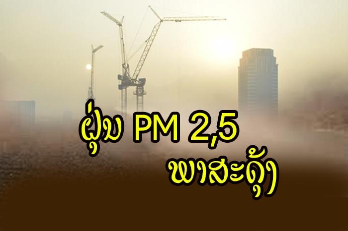 ຝູ່ນ pm 2,5 ພາສະດຸ້ງ - PM 25 - ຝູ່ນ PM 2,5 ພາສະດຸ້ງ