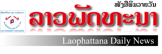 Lao Phattana News