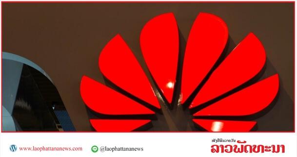 - 8879c0e - ຕໍ່ລົມຫາຍໃຈ Huawei! ສະຫະລັດເລື່ອນເວລາອອກໄປອີກ 3 ເດືອນ
