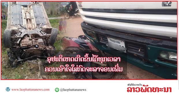 - accident - ອາທິດຜ່ານມາ ຢູ່ ນະຄອນຫລວງວຽງຈັນ ມີອຸປະຕິເຫດເກີດຂຶ້ນກ່ວາ 30 ເລື່ອງ