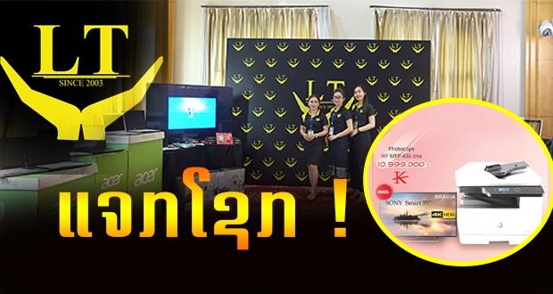 ລຸ້ນຮັບໂຊກກ້ອນໃຫຍ່ຈາກບໍລິສັດ ແອລທີ ໃນງານ lao ictexpo 2019 - 11 18 - ລຸ້ນຮັບໂຊກກ້ອນໃຫຍ່ຈາກບໍລິສັດ ແອລທີ ໃນງານ Lao ICTExpo 2019