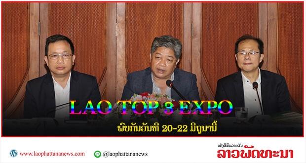 - 1122 1 - ງານ Lao Top 3 Expo 2019 ຈະຈັດຂຶ້ນແຕ່ 20-22 ມິຖຸນານີ້