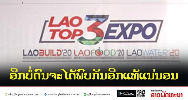 ງານ lao top 3 expo ຈະຈັດຂຶ້ນໃນກາງປີ 2020 ນີ້ - 1111 3 - ງານ LAO TOP 3 EXPO ຈະຈັດຂຶ້ນໃນກາງປີ 2020 ນີ້