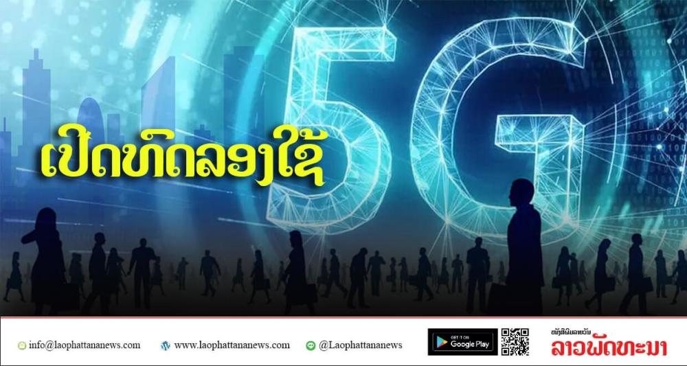 ລາວໂທລະຄົມເປີດທົດລອງນໍາໃຊ້ລະບົບ 5g ທໍາອິດໃນລາວ - 44 4 - ລາວໂທລະຄົມເປີດທົດລອງນໍາໃຊ້ລະບົບ 5G ທໍາອິດໃນລາວ