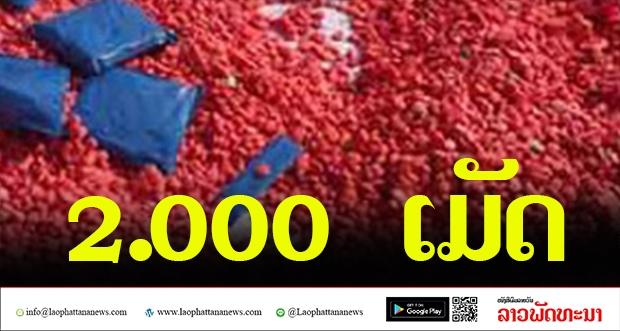 ຈັບຜູ້ຄ້າຂາຍຢາເສບຕິດພ້ອມຂອງກາງຢາບ້າ 2.000 ກວ່າເມັດ - 55 15 - ຈັບຜູ້ຄ້າຂາຍຢາເສບຕິດພ້ອມຂອງກາງຢາບ້າ 2.000 ກວ່າເມັດ