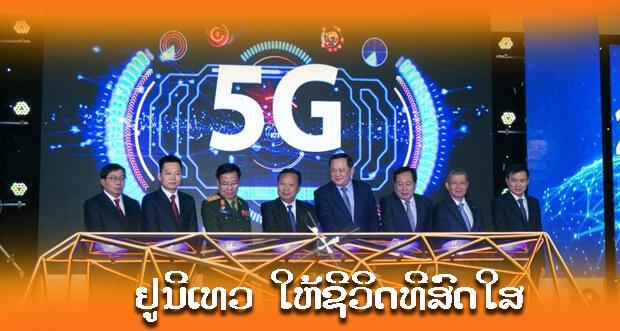 ຢູນີເທວ ໄດ້ເປີດທົດລອງນຳໃຊ້ 5g ແລ້ວ - 1122 - ຢູນີເທວ ໄດ້ເປີດທົດລອງນຳໃຊ້ 5G ແລ້ວ