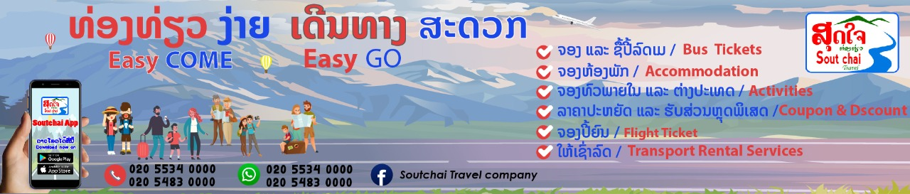 home - video news - sout chai travel banner - Home – Video News