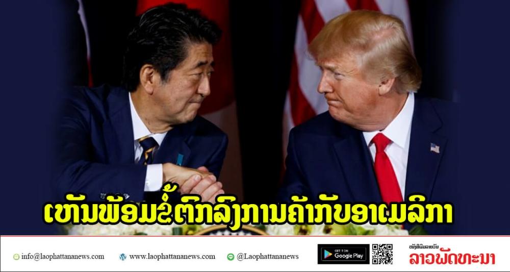 - 11 2 - ສະພາຍີ່ປຸ່ນ ເຫັນພ້ອມຂໍ້ຕົກລົງການຄ້າກັບອາເມລິກາຫວັງດຶງທ່ານ ທຣຳ ຟື້ນຟູ TPP