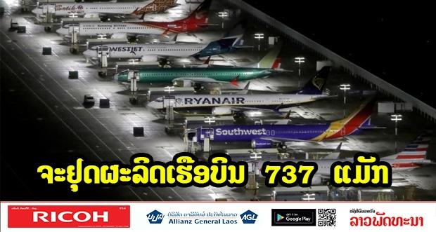 - 22 3 - ໂບອິ້ງ ຈະຢຸດການຜະລິດເຮືອບິນ 737 ແມັກ