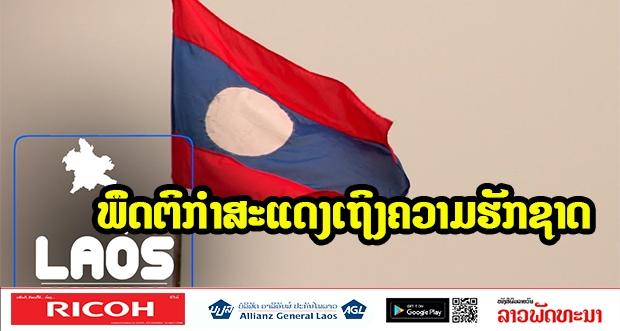 - Laos - ສະຕິຮັກຊາດສະແດງອອກດ້ານພຶດຕິກຳ