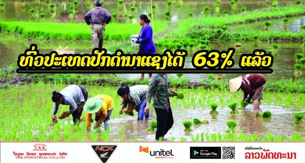 ທົ່ວປະເທດປັກດໍານາແຊງສໍາເລັດແລ້ວ 36% - 98 - ທົ່ວປະເທດປັກດໍານາແຊງສໍາເລັດແລ້ວ 36%