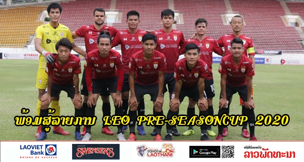 - Lpn5 - ລາວໂຕໂຢຕ້າກຽມລຸຍລາຍການ LEO PRE-SEASON CUP 2020