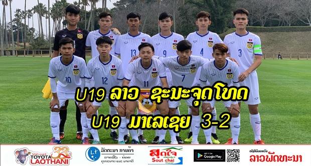 ທີມຊາດລາວ u19 ຊະນະຈຸດໂທດທີມຊາດມາເລເຊຍ u19 3 - 2 ລາຍການ men's u-19 jenesys 2019 tournament. - 83885580 615559569232782 6629537159613251584 nqwt43t - ທີມຊາດລາວ U19 ຊະນະຈຸດໂທດທີມຊາດມາເລເຊຍ U19 3 – 2 ລາຍການ Men's U-19 JENESYS 2019 Tournament.