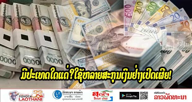 - Money - ມີປະເທດໃດແດ່ທີ່ໃຊ້ຫຼາຍສະກຸນເງິນຢ່າງເປີດເຜີຍຄືລາວ ?