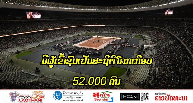 ຂຽນໜ້າປະຫວັດສາດເປັນສະຖິຕິໂລກ ເຟດເດີເຣີ ພົບ ນາດາວມີຜູ້ເຂົ້າຊົມເກືອບ 52,000 ຄົນ!! - ffffff - ຂຽນໜ້າປະຫວັດສາດເປັນສະຖິຕິໂລກ ເຟດເດີເຣີ ພົບ ນາດາວມີຜູ້ເຂົ້າຊົມເກືອບ 52,000 ຄົນ!!