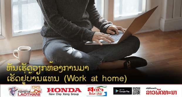 ຫັນເຮັດວຽກຫ້ອງການມາເຮັດຢູ່ບ້ານແທນ (work at home) -                                                                                                     Work at home - ຫັນເຮັດວຽກຫ້ອງການມາເຮັດຢູ່ບ້ານແທນ (Work at home)