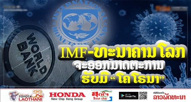 """imf-wb ກຽມອອກມາດຕະການຮັບມື """"ໂຄໂຣນາ"""" - 1 - IMF-WB ກຽມອອກມາດຕະການຮັບມື """"ໂຄໂຣນາ"""""""