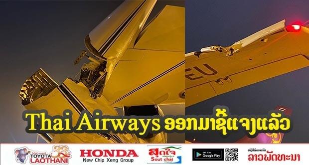 thai airways ຊີ້ແຈງເຫດປີກເຮືອບິນເກາະກັນຢູ່ສະຫນາມບິນວັດໄຕ - 103 - Thai Airways ຊີ້ແຈງເຫດປີກເຮືອບິນເກາະກັນຢູ່ສະຫນາມບິນວັດໄຕ