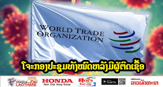 wto ປະກາດໂຈະກອງປະຊຸມທັງໝົດຊົ່ວຄາວ ຫລັງພົບບຸກຄະລາກອນຕິດໂຄວິດ-19 - 116 - WTO ປະກາດໂຈະກອງປະຊຸມທັງໝົດຊົ່ວຄາວ ຫລັງພົບບຸກຄະລາກອນຕິດໂຄວິດ-19