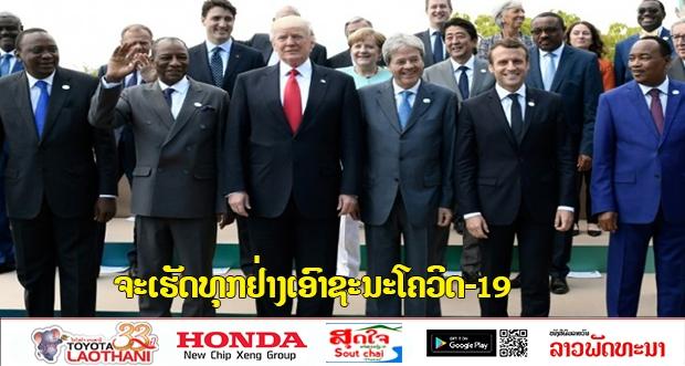 """""""g7"""" ໃຫ້ຄຳໝັ້ນເຮັດທຸກຢ່າງທີ່ຈຳເປັນ ເພື່ອເອົາຊະນະໂຄວິດ-19 - 174 1 - """"G7"""" ໃຫ້ຄຳໝັ້ນເຮັດທຸກຢ່າງທີ່ຈຳເປັນ ເພື່ອເອົາຊະນະໂຄວິດ-19"""