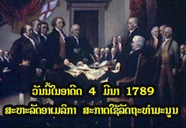 ສະຫະລັດອາເມລິກາປະກາດໃຊ້ລັດຖະທຳມະນູນຢ່າງເປັນທາງການ - 174 - ສະຫະລັດອາເມລິກາປະກາດໃຊ້ລັດຖະທຳມະນູນຢ່າງເປັນທາງການ