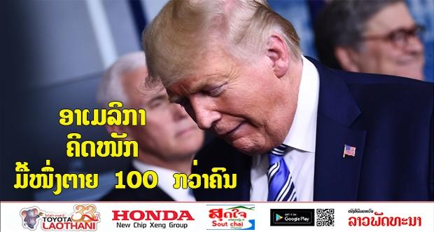 ສະຫະລັດອາເມລິກາ ຄິດໜັກຕາຍມື້ໜຶ່ງ 100 ຄົນເປັນຄັ້ງທຳອິດ - 25 10 - ສະຫະລັດອາເມລິກາ ຄິດໜັກຕາຍມື້ໜຶ່ງ 100 ຄົນເປັນຄັ້ງທຳອິດ