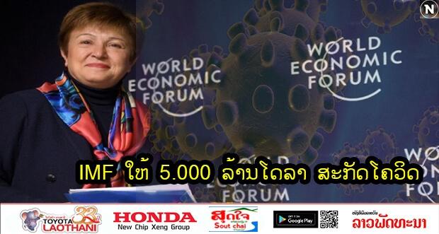 """imf ໃຫ້ 5.000 ລ້ານໂດລາ ສະກັດ """"ໂຄວິດ-19"""" ແຜ່ລາມ - 4 2 - IMF ໃຫ້ 5.000 ລ້ານໂດລາ ສະກັດ """"ໂຄວິດ-19"""" ແຜ່ລາມ"""