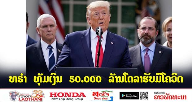 ທຣຳ ປະກາດພາວະສຸກເສີນທົ່ວປະເທດ ພ້ອມທຸ້ມເງິນ 50.000 ລ້ານໂດລາຮັບມືໂຄວິດ-19 - 55 6 - ທຣຳ ປະກາດພາວະສຸກເສີນທົ່ວປະເທດ ພ້ອມທຸ້ມເງິນ 50.000 ລ້ານໂດລາຮັບມືໂຄວິດ-19