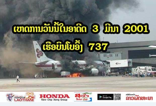 ເຫດການວັນນີ້ໃນອາດີດ 3 ມີນາ 2001 ເຮືອບິນໂບອິ້ງ 737 ຂອງການບິນໄທ ຖ້ຽວບິນບາງກອກ-ຊຽງໃໝ່ - 557 - ເຫດການວັນນີ້ໃນອາດີດ 3 ມີນາ 2001 ເຮືອບິນໂບອິ້ງ 737 ຂອງການບິນໄທ ຖ້ຽວບິນບາງກອກ-ຊຽງໃໝ່