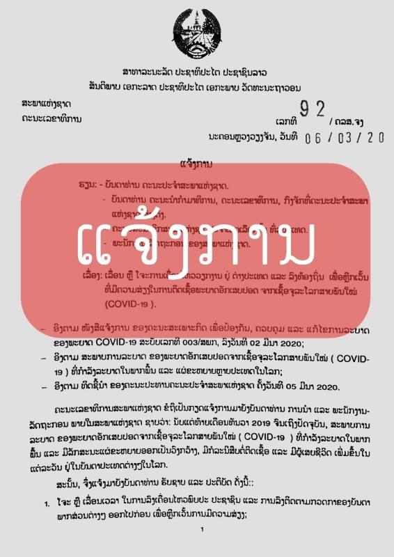 - 63473                                                                                                                                                                                                                                 Covid 19 - ແຈ້ງການ: ເລື່ອນຫລືໂຈະການເຄື່ອນໄຫວວຽກງານຢູ່ຕ່າງປະເທດ ເພື່ອຫລີກເວັ້ນຄວາມສ່ຽງການຕິດເຊື້ອ Covid-19