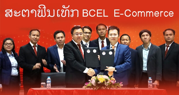 ບໍລິສັດ ສະຕາຟິນເທັກຈຳກັດຜູ້ດຽວ ໄດ້ຮັບການການບໍລິການ bcel e-commerce - 78 1 - ບໍລິສັດ ສະຕາຟິນເທັກຈຳກັດຜູ້ດຽວ ໄດ້ຮັບການການບໍລິການ BCEL E-Commerce