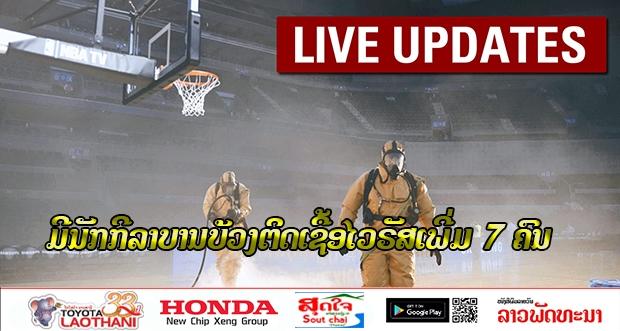 ນັກກີລາບານບ້ວງ nba ຕິດເຊື້ອໄວຣັສໂຄວິດ-19 ເພີ່ມຂື້ນ 7 ຄົນ - Lpn News 2 - ນັກກີລາບານບ້ວງ NBA ຕິດເຊື້ອໄວຣັສໂຄວິດ-19 ເພີ່ມຂື້ນ 7 ຄົນ
