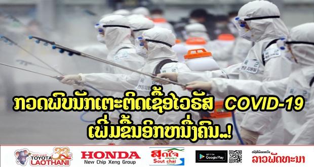 - Lpn News eryaeruuw46uy - ສະເທືອນວົງການກີລາໂລກ..! ອະດີດນັກເຕະທີມຊາດເດັນມາກຕິດເຊື້ອໄວຣັສ COVID-19