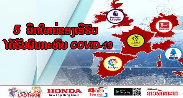 covid-19 ສົ່ງຜົນກະທົບຕໍ່ 5 ລີກໃຫຍ່ຂອງເອີຣົບ...! - Lpn Newsaseruhwr6ue - COVID-19 ສົ່ງຜົນກະທົບຕໍ່ 5 ລີກໃຫຍ່ຂອງເອີຣົບ…!