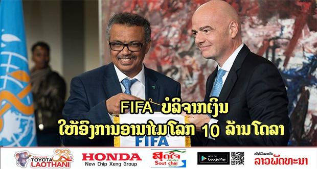 fifa ບໍລິຈາກ 10 ລ້ານໂດລາໃຫ້ whoຊ່ວຍຕອບໂຕ້ເຊື້ອໄວຣັສ covid-19 - Lpn Newse5w6bh3s7y63w - FIFA ບໍລິຈາກ 10 ລ້ານໂດລາໃຫ້ WHOຊ່ວຍຕອບໂຕ້ເຊື້ອໄວຣັສ COVID-19