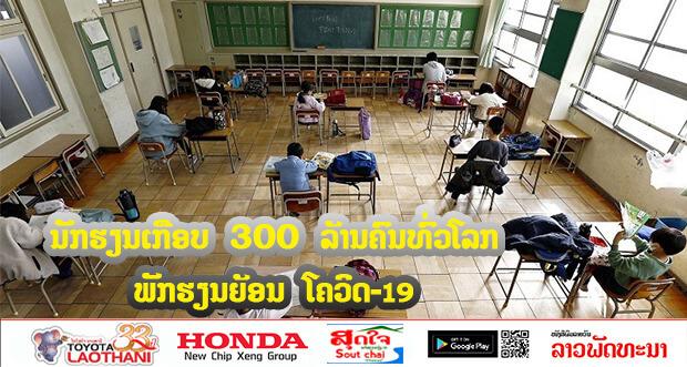 - WhatsApp Image 2020 03 06 at 10 - ນັກຮຽນເກືອບ 300 ລ້ານຄົນໃນທົ່ວໂລກພັກຮຽນຍ້ອນພະຍາດ ໂຄວິດ-19