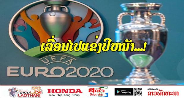 ເລື່ອນຮ້ຽບຮ້ອຍ..! ບານເຕະຢູໂຣ 2020 ຍ້າຍໄປແຂ່ງປີໜ້າ - hiuhigoyu - ເລື່ອນຮ້ຽບຮ້ອຍ..! ບານເຕະຢູໂຣ 2020 ຍ້າຍໄປແຂ່ງປີໜ້າ