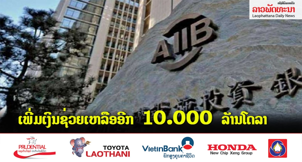 - 181 - AIIB ເພີ່ມວົງເງິນຊ່ວຍເຫລືອ ກູ້ວິກິດໂຄວິດ 10.000 ລ້ານໂດລາ