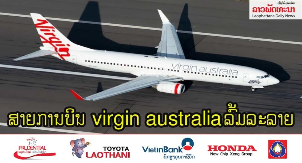 - 22345 - ສະຫລຸບເລື່ອງການລົ້ມລະລາຍ Virgin Australia ສາຍການບິນອັນດັບສອງໃນປະເທດ ອົດສະຕາລີ