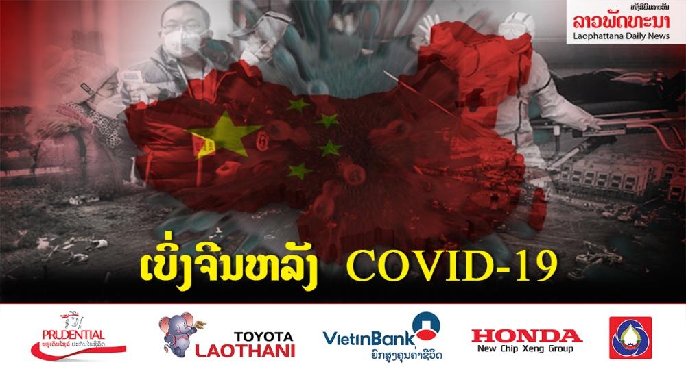 - 251 - ເບິ່ງຈີນຫລັງວິກິດ COVID-19
