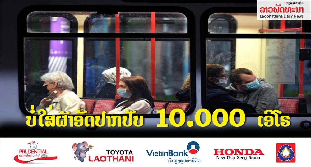 ເຢຍລະມັນປັບ 10.000 ເອີໂຣ ຖ້າບໍ່ໃສ່ຜ້າອັດປາກ ໃນລົດສາທາລະນະ - 282 - ເຢຍລະມັນປັບ 10.000 ເອີໂຣ ຖ້າບໍ່ໃສ່ຜ້າອັດປາກ ໃນລົດສາທາລະນະ