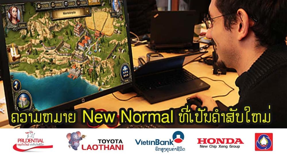 """- 888 1 - ໃນໄລຍະວິກິດໂຄວິດ-19 ຫລາຍຄົນອາດຈະໄດ້ຍິນຄຳວ່າ """"New Normal"""" ຄຳສັບໃຫມ່ທີ່ພາກັນເວົ້າຫລາຍຂຶ້ນ"""