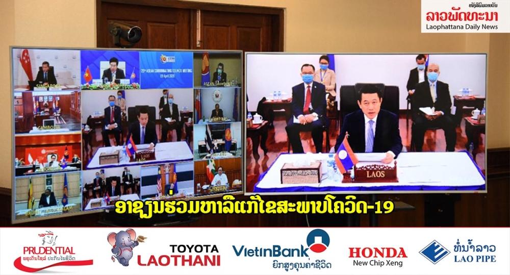 - 912 1 - ລັດຖະມົນຕີກະຊວງການຕ່າງປະເທດເຂົ້າຮ່ວມກອງປະຊຸມທາງໄກ  (Video Conference)ສະພາປະສານງານອາຊຽນ ຄັ້ງທີ 25)
