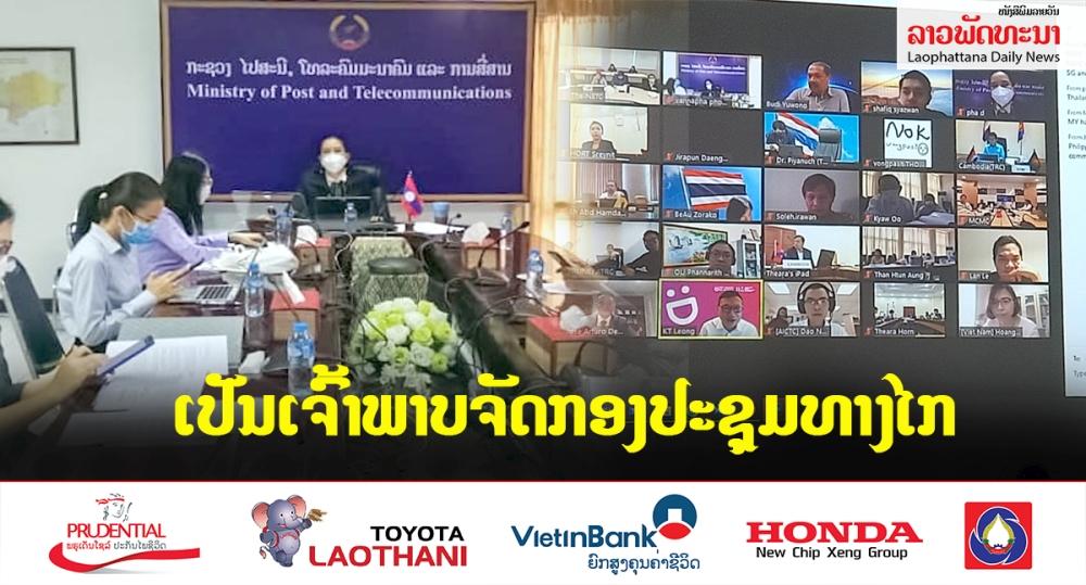 - 97 5 - ກະຊວງ ໄປສະນີ, ໂທລະຄົມມະນາຄົມ ແລະ ການສື່ສານ ເປັນເຈົ້າພາບຈັດກອງປະຊຸມທາງໄກເຈົ້າຫນ້າທີ່ອາວຸໂສ Digital ASEAN (VDO Conference)