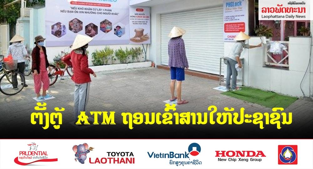 - rt - ຫວຽດນາມຕິດຕັ້ງຕູ້ ATM ບໍລິການຖອນເຂົ້າສານໃຫ້ປະຊາຊົນ ໃນທ່າມກາງ ໂຄວິດ-19 ລະບາດ