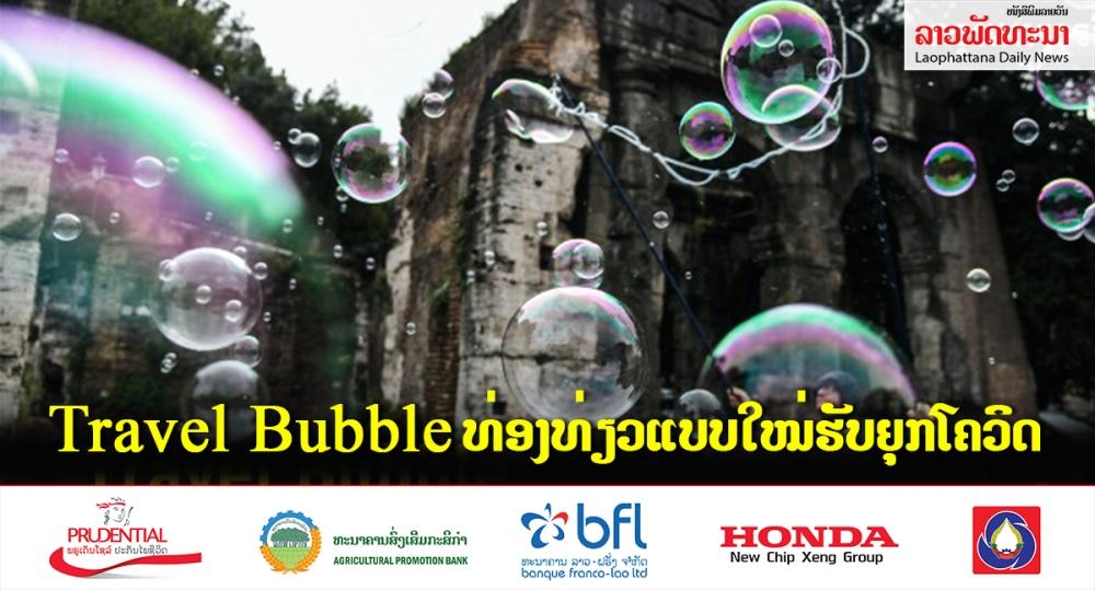 travel bubble ໂມເດລທ່ອງທ່ຽວແບບໃໝ່ ຮັບຍຸກໂຄວິດ - 123 - Travel Bubble ໂມເດລທ່ອງທ່ຽວແບບໃໝ່ ຮັບຍຸກໂຄວິດ