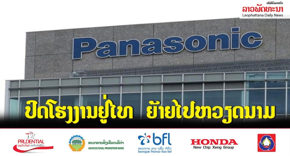 panasonic ກຽມປິດໂຮງງານຢູ່ໄທ ຍ້າຍຖານຜະລິດເຄື່ອງໃຊ້ໄຟຟ້າໄປຫວຽດນາມ - 211 - Panasonic ກຽມປິດໂຮງງານຢູ່ໄທ ຍ້າຍຖານຜະລິດເຄື່ອງໃຊ້ໄຟຟ້າໄປຫວຽດນາມ