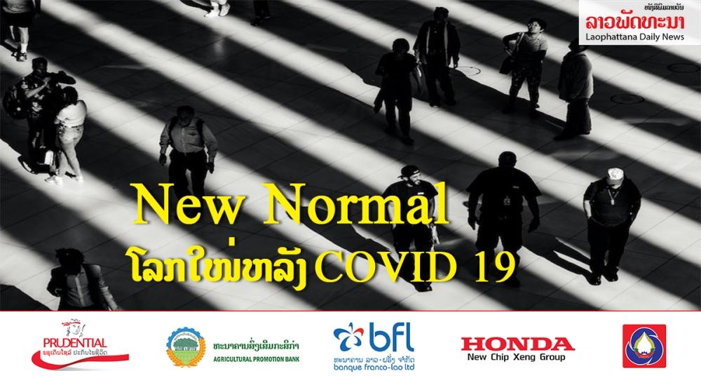 new normal ຄືຫຍັງ ? ສຳຄັນຊໍ່າໃດ ? ແລະ ສົ່ງຜົນຫຍັງຕໍ່ຊີວິດຄົນເຮົາ ? - 221 1 - New Normal ຄືຫຍັງ ? ສຳຄັນຊໍ່າໃດ ? ແລະ ສົ່ງຜົນຫຍັງຕໍ່ຊີວິດຄົນເຮົາ ?